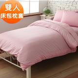 (任)晶點粉格-雙人 床包枕套組