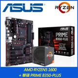 【AMD組合套餐】AMD R5 1600+華碩 PRIME B350-PLUS