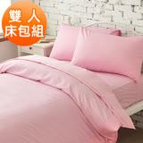 【DUPARC】雙人三件式精緻緹花床包枕套組-晶點粉格(任)