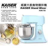 【威寶家電】KAISER 威寶大廚食物攪拌機-粉藍色 (KSM-706)