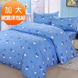 【J-bedtime】加大四件式雲絲絨被套床包組-心電心-鼠尾草藍(任)