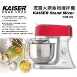 【威寶家電】KAISER 威寶大廚食物攪拌機-銀紅色 (KSM-706)