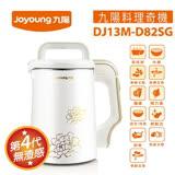 Joyoung 九陽 料理奇機 DJ13M-D82SG