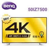 【送安裝+7-11禮券500元】BenQ 50吋 4K LED低藍光顯示器+視訊盒 (50IZ7500)
