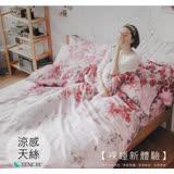 頂級天絲 鋪棉兩用被床包枕套四件組 『伊莎貝拉』雙人尺寸【夢之語寢具生活館】