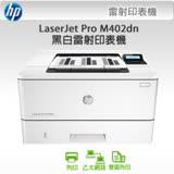 【HP】HP LaserJet Pro M402dn M402黑白雷射印表機(C5F94A)