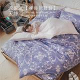 頂級天絲 鋪棉兩用被床包枕套四件組 『普萊維斯』雙人尺寸【夢之語寢具生活館】