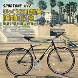 【SPORTONE】U12 SHIMANO倒煞車牛角把單速車 美式27吋經典休閒自行車