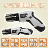 【YDD】4.8V多功能鋰電池電動起子機 (F0005)