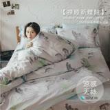 頂級天絲 鋪棉兩用被床包枕套四件組 『威爾尼斯』雙人尺寸【夢之語寢具生活館】