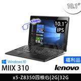 (超值福利品) Lenovo MIIX 310 10.1吋Intel四核平板筆電80SG00A1TW