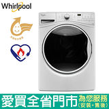 Whirlpool惠而浦15KG美製洗脫烘洗衣機WFW85HEFW含配送到府+標準安裝