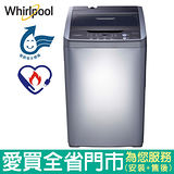 Whirlpool惠而浦7KG洗衣機WM07GN含配送到府+標準安裝