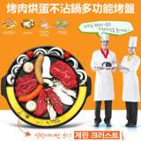 Kitchen Flower 烤肉蒸蛋不沾鍋多功能烤盤 送 ECO 100%矽膠環保洗滌萬用矽膠刷