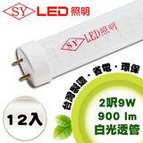 【SY聲億科技】T8 LED 燈管 2呎 9W 白光-透管(12入)