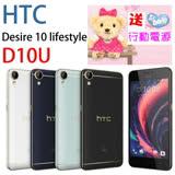 【優惠好禮:黏DD熊行動電源】HTC Desire 10 lifestyle 32GB 《4G LTE》5.5吋 3G/32G 1300 萬畫素 智慧型手機 D10 D10U