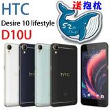【優惠好禮:鯨魚抱枕】HTC Desire 10 lifestyle 32GB 《4G LTE》5.5吋 3G/32G 1300 萬畫素 智慧型手機 D10 D10U