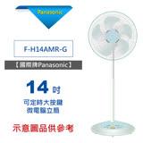 國際牌Panasonic 14吋可定時大按鍵微電腦立扇。粉彩綠/F-H14AMR-G