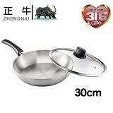 正牛 完美316七層複合金平底鍋(30cm)