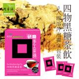 【阿華師茶業】四物黑糖研磨即溶包茶飲(25gx5包)