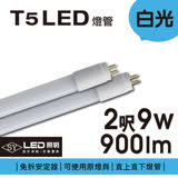 【SY聲億科技】T5 直接替換式 2尺9W LED燈管 (免拆卸安定器) 8入