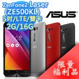(原廠保固一年福利機)ASUS ZenFone 2 Laser (ZE500KL)2G/16G 送8G記憶卡+保護貼