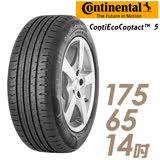 【Continental 馬牌】ContiEcoContact 5 CEC5 ECO5 環保節能輪胎 175/65/14(適用Yaris.Vios等車型)