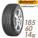 【Continental 馬牌】ContiEcoContact 5 CEC5 ECO5 環保節能輪胎 185/60/14(適用Sentra.Civic等車型)