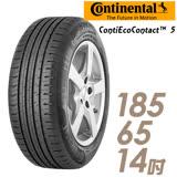 【Continental 馬牌】ContiEcoContact 5 CEC5 ECO5 環保節能輪胎 185/65/14(適用 Tierra.Lancer等車型)