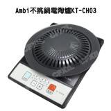 【Ambi】不挑鍋電陶爐KT-CH03
