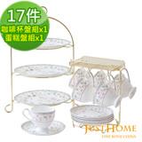 【Just Home】歐若拉高級骨瓷17件午茶組(6入咖啡杯+三層蛋糕盤組)