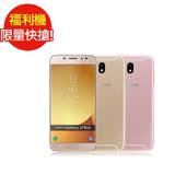福利品 Samsung Galaxy J7 Pro (3G/32G版)八核心5.5吋行動支付自拍J神機(九成新)(金)