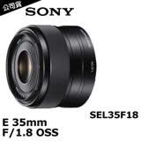 SONY E 35mm F1.8 OSS (SEL35F18) (公司貨) -送吹球清潔組