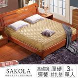 IHouse-薩科拉 硬式高碳鋼連結式彈簧床墊-單人3x6.2尺(高20cm)