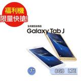 福利品 Samsung 三星 GALAXY Tab J 7.0 1.5G/8GB LTE版 (T285) 7吋 四核心雙卡通話平板電腦(七成新B)