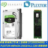 Seagate新梭魚BarraCuda 2TB 桌上型硬碟 (ST2000DM006) + PLEXTOR M8PeGN 256GB M.2 2280 PCIe SSD 固態硬碟/五年保(無散熱片)