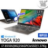 (超值福利品)Lenovo YOGA 920 13.9吋FHD i7-8550U四核心/8G/256G PCIe SSD/Win10八代輕薄翻轉效能筆電 咖啡銅(80Y7000RTW)
