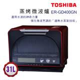 【TOSHIBA 東芝】31公升 過熱水蒸氣烘烤微波爐 ER-GD400GN★送【PHILIPS 飛利浦】美式咖啡機 HD7450★