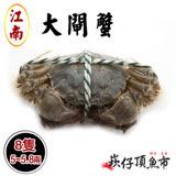【崁仔頂魚市】江南鮮活大閘蟹8隻組(5~5.8兩/隻 不含繩重)