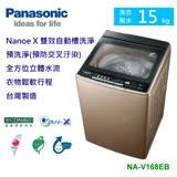 Panasonic 國際牌 15公斤ECO NAVI 變頻洗衣機 NA-V168EB