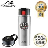 YOKOZUNA頂級316不鏽鋼雙蓋動能保冰/保溫杯550ml