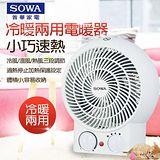 首華SOWA 冷暖電風扇一機兩用 SFH-KY1201