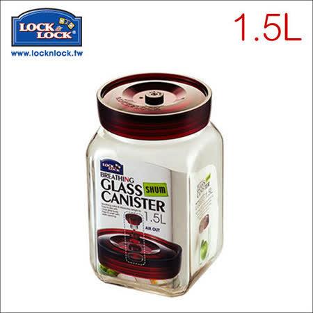 樂扣樂扣LOCK&LOCK 單向排氣閥玻璃密封罐 1.5L (HG7591)