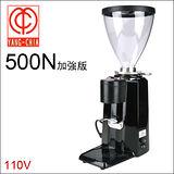 楊家 500N 營業用磨豆機-加強版 (黑色) HG0140