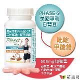 【赫而司】PHASE-2®二代專利白腎豆膠囊(500mg加強型)(90顆/罐)
