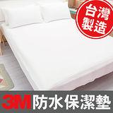 3M防水透氣保潔墊 -單人加大-MIT臺灣製