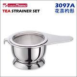 CafeDeTiamo 3097A 不鏽鋼花茶杓形濾網組 (附ST底座) HG2659