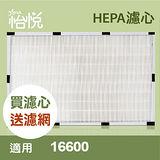 【怡悅HEPA濾心】適用於Honeywell HAP-16600-TWN機型 再送濾網