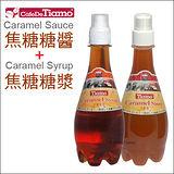 Tiamo 焦糖糖醬370ml+焦糖糖漿380ml (HL0430+HL0432)
