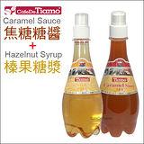 Tiamo 焦糖糖醬370ml+榛果糖漿380ml (HL0430+HL0433)